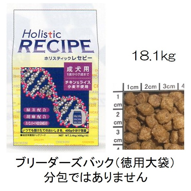 ホリスティックレセピー・成犬用チキン&ライス(小麦不使用)18.1kg