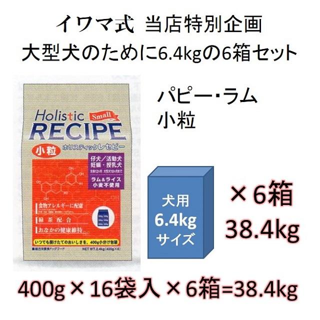 ホリスティックレセピー・パピー(仔犬/活動犬/妊娠・授乳犬用)ラム&ライス小粒(小麦不使用)6.4kgの6箱セット = 38.4kg