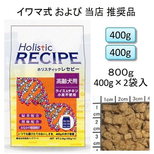 ホリスティックレセピー・シニア(高齢犬用)チキン&ライス(小麦不使用)800g(400g×2袋入)