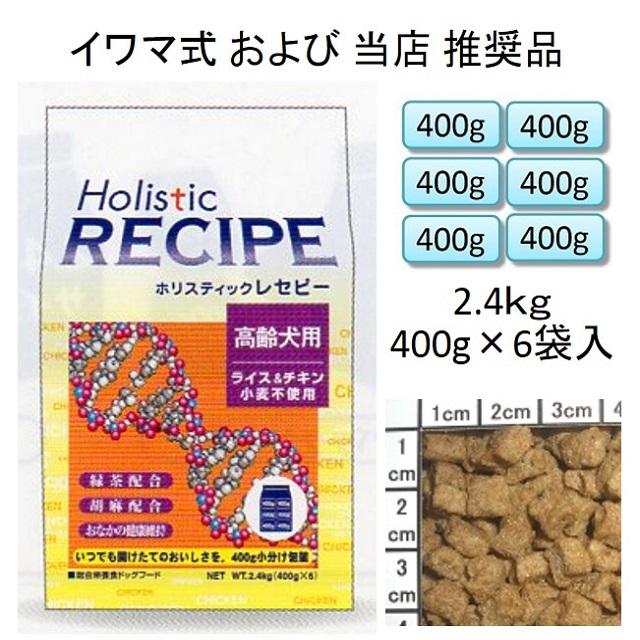 ホリスティックレセピー・シニア(高齢犬用)チキン&ライス(小麦不使用)2.4kg(400g×6袋入)