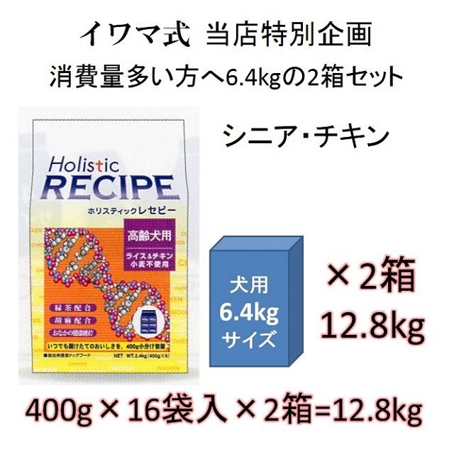 ホリスティックレセピー・シニア(高齢犬用)チキン&ライス(小麦不使用)6.4kgの2箱セット = 12.8kg