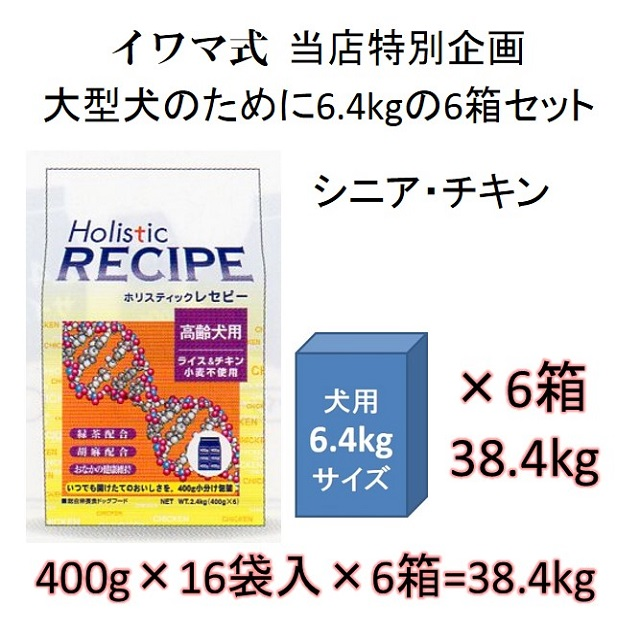 ホリスティックレセピー・シニア(高齢犬用)チキン&ライス(小麦不使用)6.4kgの6箱セット = 38.4kg