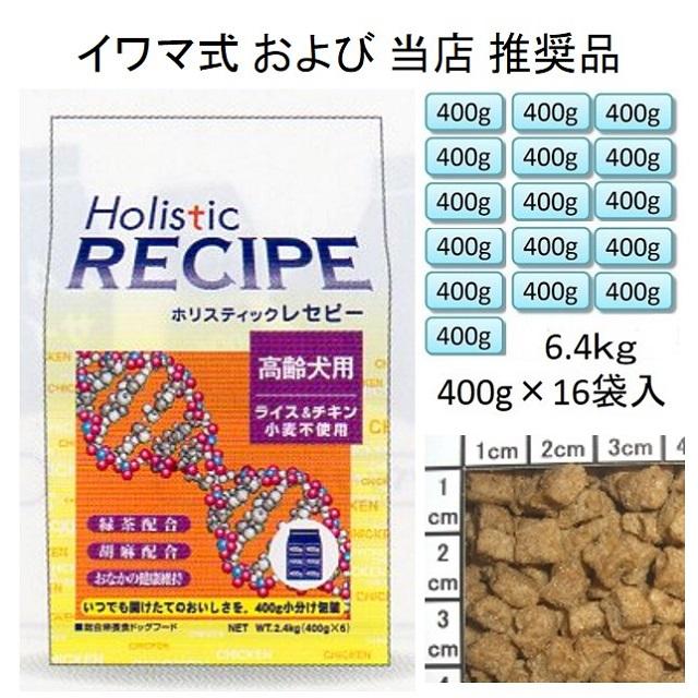 ホリスティックレセピー・シニア(高齢犬用)チキン&ライス(小麦不使用)6.4kg(400g×16袋入)