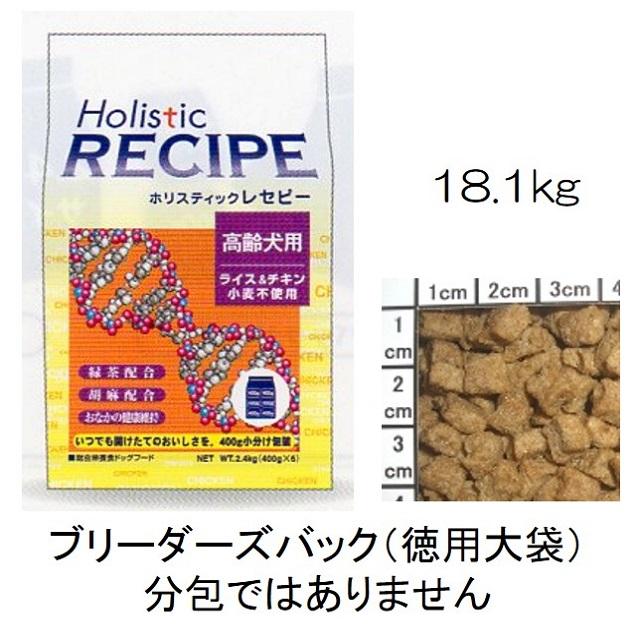ホリスティックレセピー・シニア(高齢犬用)チキン&ライス(小麦不使用)18.1kg