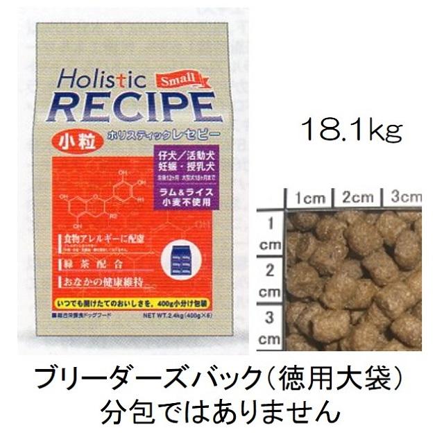 ホリスティックレセピー・パピー(仔犬/活動犬/妊娠・授乳犬用)ラム&ライス小粒(小麦不使用)18.1kg