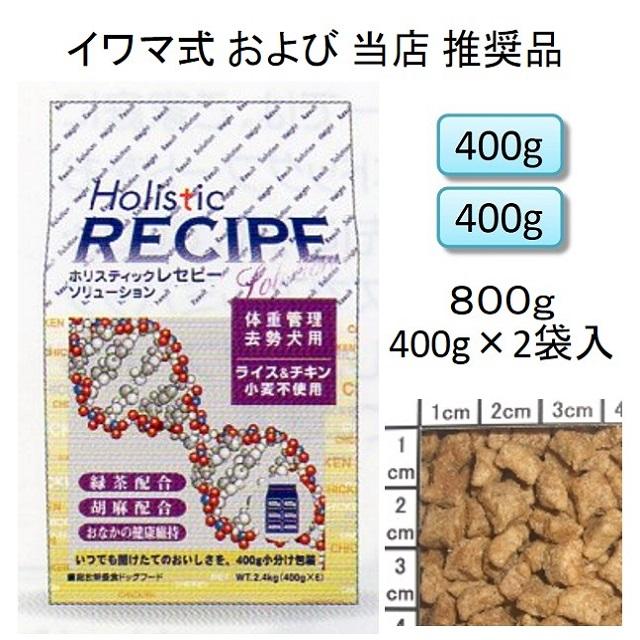 ホリスティックレセピー・ライト(肥満犬・体重管理・去勢犬用)チキン&ライス(小麦不使用)800g(400g×2袋入)