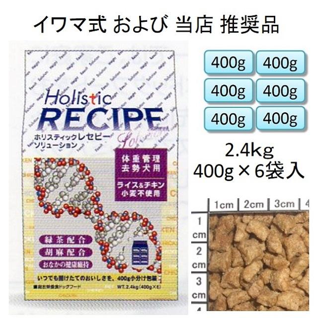 ホリスティックレセピー・ライト(肥満犬・体重管理・去勢犬用)チキン&ライス(小麦不使用)2.4kg(400g×6袋入)