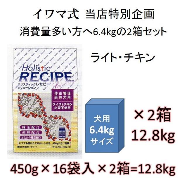 ホリスティックレセピー・ライト(肥満犬・体重管理・去勢犬用)チキン&ライス(小麦不使用)6.4kgの2箱セット = 12.8kg
