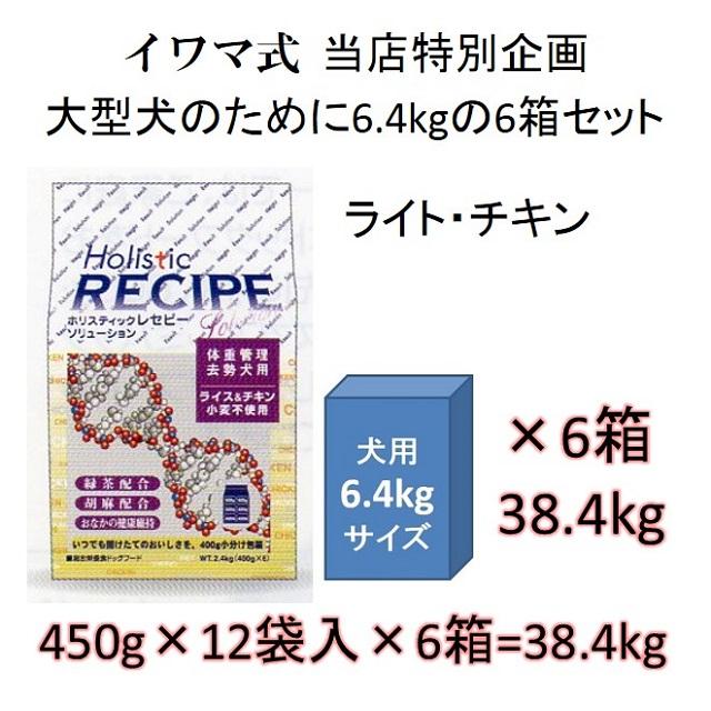 ホリスティックレセピー・ライト(肥満犬・体重管理・去勢犬用)チキン&ライス(小麦不使用)6.4kgの6箱セット = 38.4kg