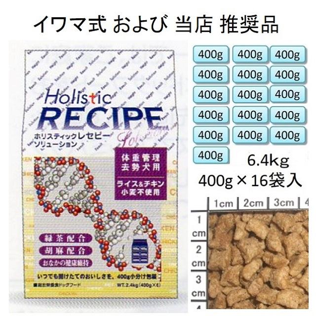 ホリスティックレセピー・ライト(肥満犬・体重管理・去勢犬用)チキン&ライス(小麦不使用)6.4kg(400g×16袋入)