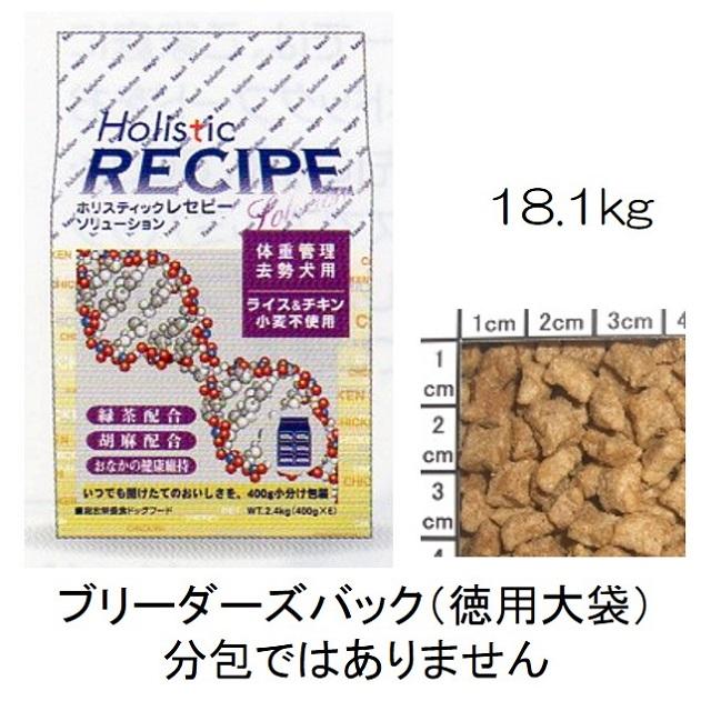 ホリスティックレセピー・ライト(肥満犬・体重管理・去勢犬用)チキン&ライス(小麦不使用)18.1kg