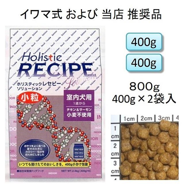ホリスティックレセピー・室内犬用チキン&サーモン小粒(小麦不使用)1歳から800g(400g×2袋入)