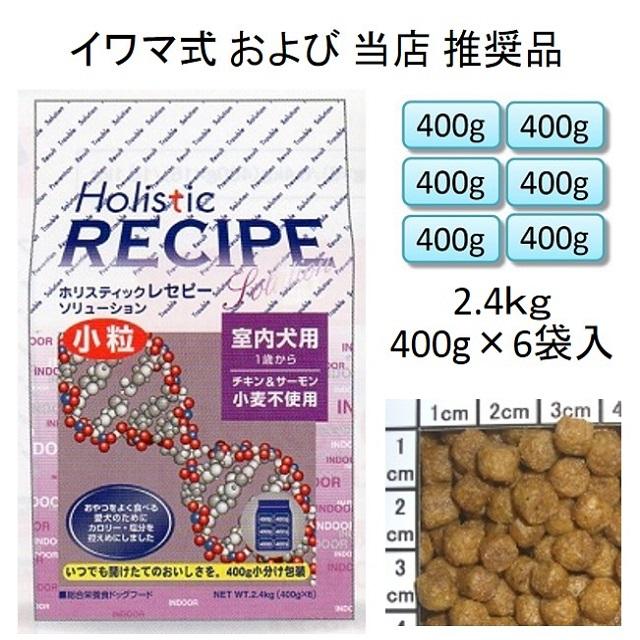 ホリスティックレセピー・室内犬用チキン&サーモン小粒(小麦不使用)1歳から2.4kg(400g×6袋入)