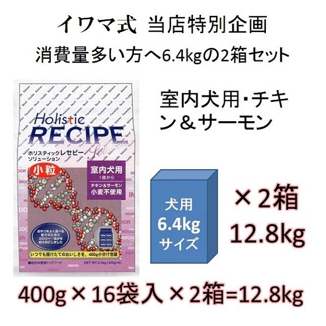 ホリスティックレセピー・室内犬用チキン&サーモン小粒(小麦不使用)1歳から6.4kgの2箱セット = 12.8kg