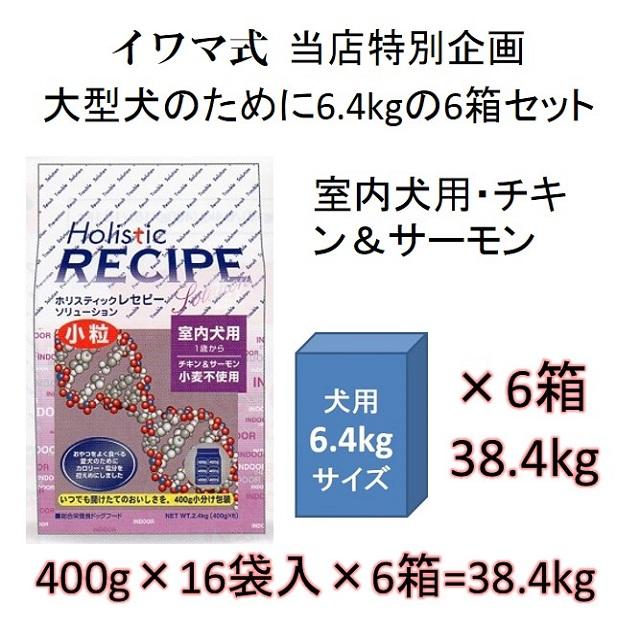 ホリスティックレセピー・室内犬用チキン&サーモン小粒(小麦不使用)1歳から6.4kgの6箱セット = 38.4kg