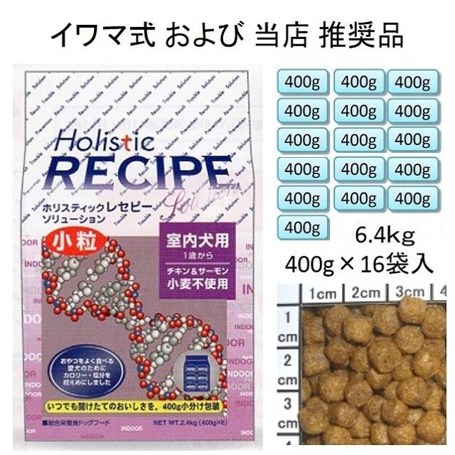 ホリスティックレセピー・室内犬用チキン&サーモン小粒(小麦不使用)1歳から6.4kg(400g×16袋入)
