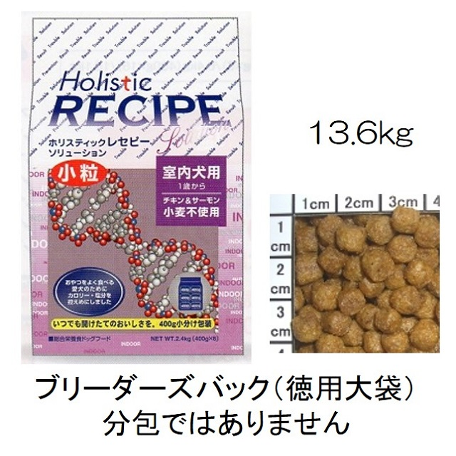 ホリスティックレセピー・室内犬用チキン&サーモン小粒(小麦不使用)1歳から
