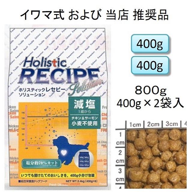 ホリスティックレセピー・減塩チキン&サーモン小粒(小麦不使用)1歳から800g(400g×2袋入)