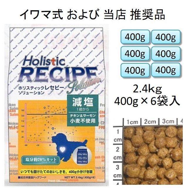 ホリスティックレセピー・減塩チキン&サーモン小粒(小麦不使用)1歳から2.4kg(400g×6袋入)