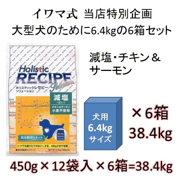 ホリスティックレセピー・減塩チキン&サーモン小粒(小麦不使用)1歳から6.4kgの6箱セット = 38.4kg