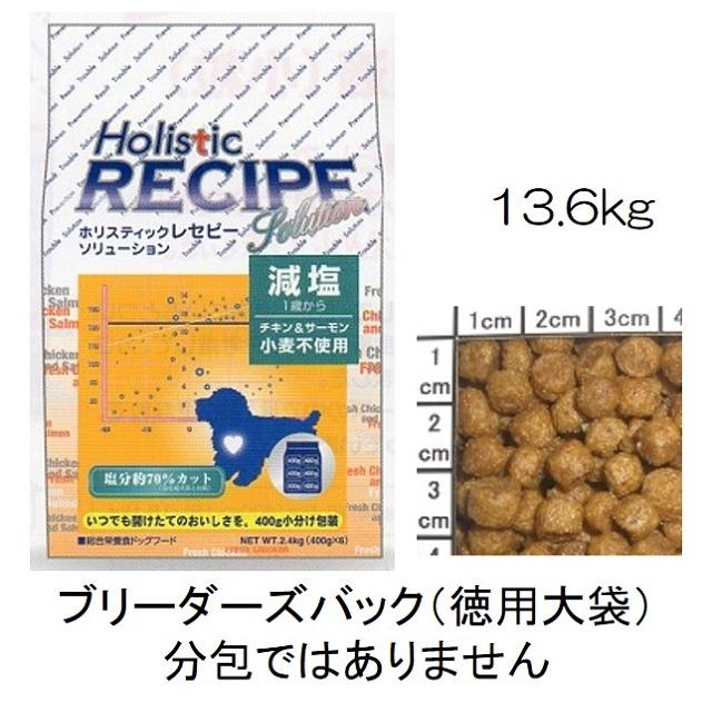 ホリスティックレセピー・減塩チキン&サーモン小粒(小麦不使用)1歳から18.1kg