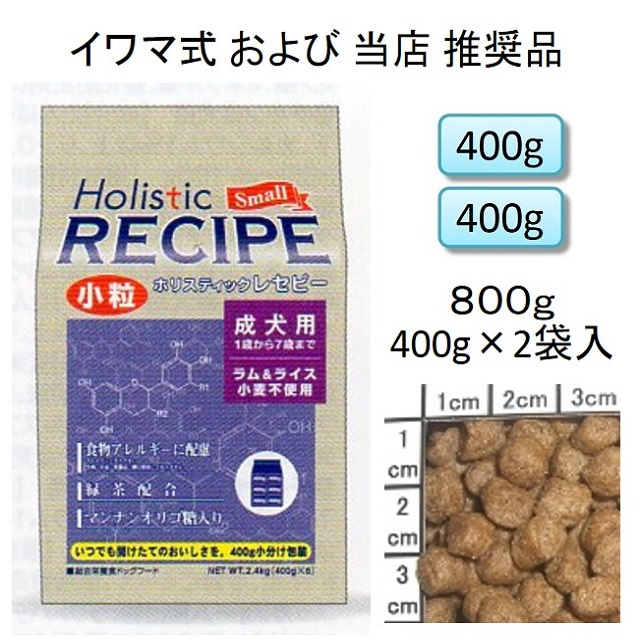 ホリスティックレセピー・成犬用ラム&ライス小粒(小麦不使用)800g(400g×2袋入)