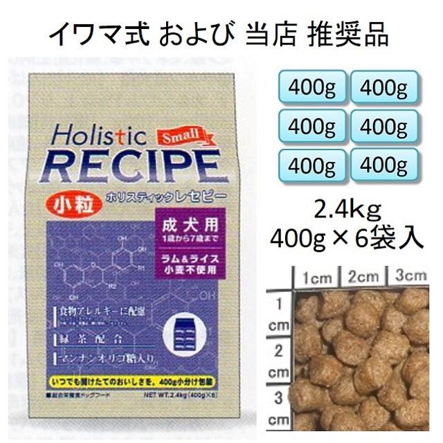ホリスティックレセピー・成犬用ラム&ライス小粒(小麦不使用)2.4kg(400g×6袋入)