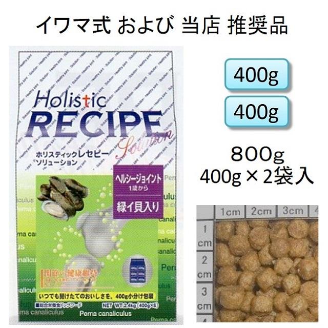 ホリスティックレセピー・ヘルシージョイント緑イ貝入りチキン小粒1歳から800g(400g×2袋入)