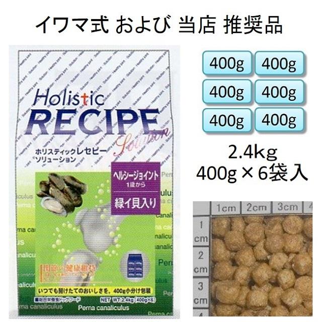 ホリスティックレセピー・ヘルシージョイント緑イ貝入りチキン小粒1歳から2.4kg(400g×6袋入)