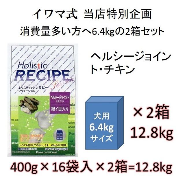ホリスティックレセピー・ヘルシージョイント緑イ貝入りチキン小粒1歳から6.4kgの2箱セット = 12.8kg