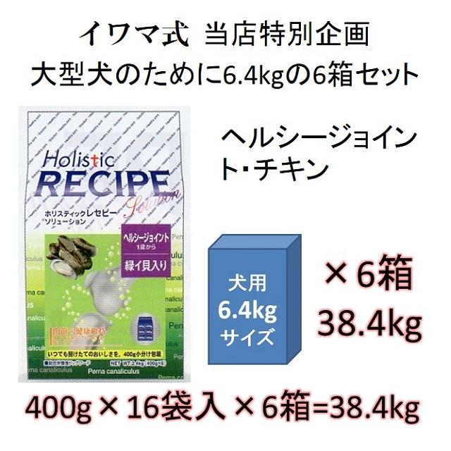 ホリスティックレセピー・ヘルシージョイント緑イ貝入りチキン小粒1歳から6.4kgの6箱セット = 38.4kg