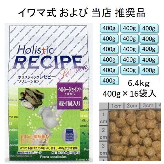 ホリスティックレセピー・ヘルシージョイント緑イ貝入りチキン小粒1歳から6.4kg(400g×16袋入)