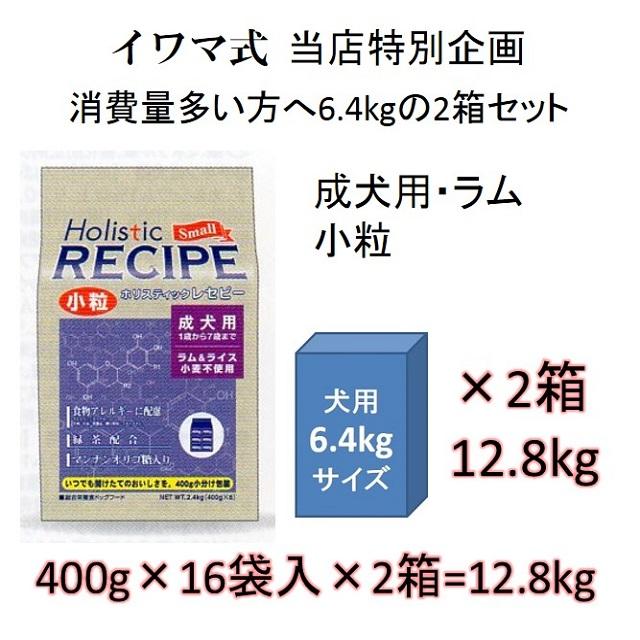 ホリスティックレセピー・成犬用ラム&ライス小粒(小麦不使用)6.4kgの2箱セット = 12.8kg