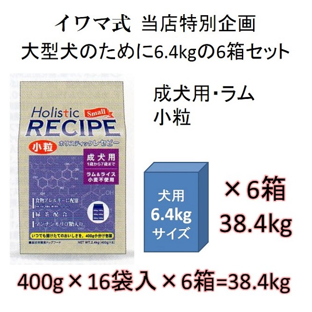 ホリスティックレセピー・成犬用ラム&ライス小粒(小麦不使用)6.4kgの6箱セット = 38.4kg