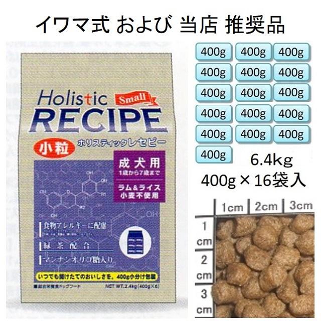 ホリスティックレセピー・成犬用ラム&ライス小粒(小麦不使用)6.4kg(400g×16袋入)