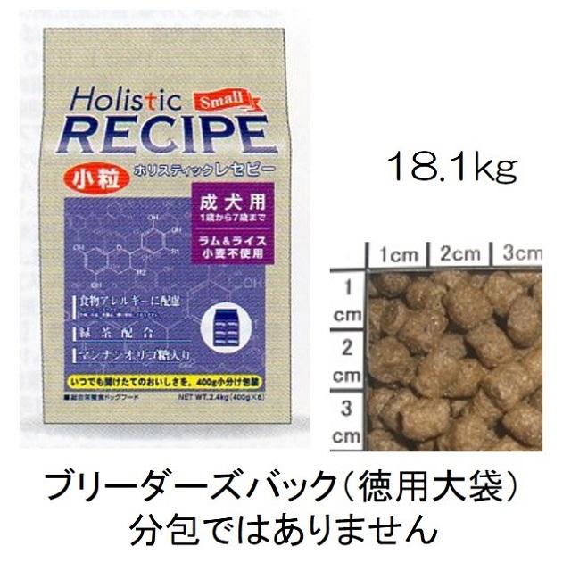 ホリスティックレセピー・成犬用ラム&ライス小粒(小麦不使用)18.1kg