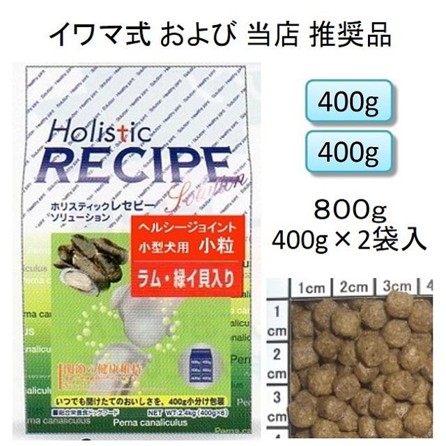 ホリスティックレセピー・ヘルシージョイント緑イ貝入り・ラム小粒1歳から800g(400g×2袋入)