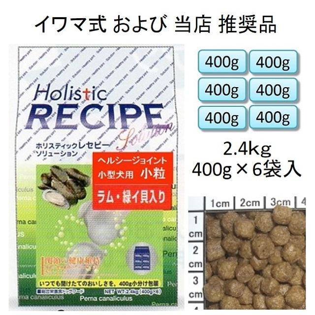 ホリスティックレセピー・ヘルシージョイント緑イ貝入り・ラム小粒1歳から2.4kg(400g×6袋入)