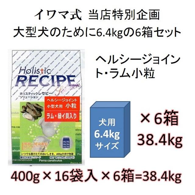 ホリスティックレセピー・ヘルシージョイント緑イ貝入り小型犬用ラム小粒1歳から6.4kgの6箱セット = 38.4kg