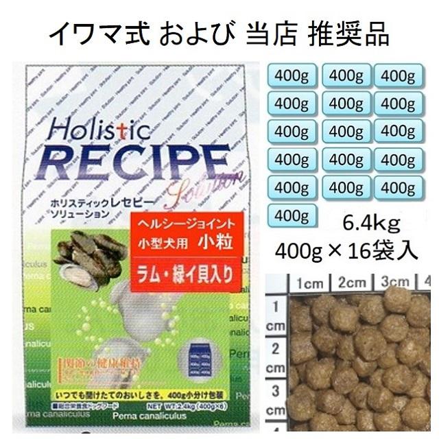 ホリスティックレセピー・ヘルシージョイント緑イ貝入り小型犬用ラム小粒1歳から6.4kg(400g×16袋入)