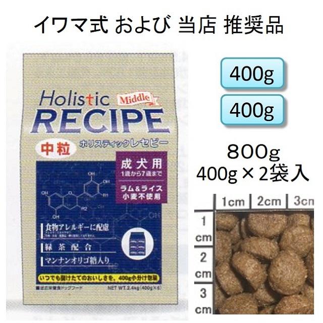 ホリスティックレセピー・成犬用ラム&ライス中粒(小麦不使用)800g(400g×2袋入)