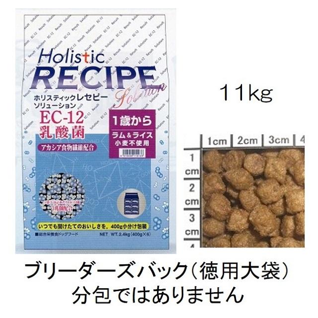 ホリスティックレセピー・EC-12乳酸菌・アカシア食物繊維配合ラム&ライス(小麦不使用)1歳から11kg