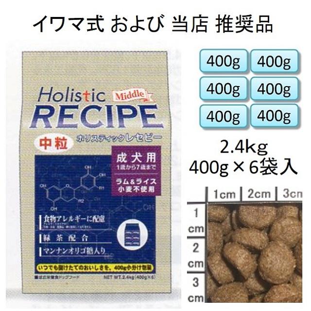 ホリスティックレセピー・成犬用ラム&ライス中粒(小麦不使用)2.4kg(400g×6袋入)