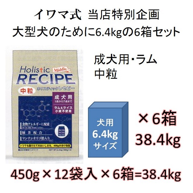 ホリスティックレセピー・成犬用ラム&ライス中粒(小麦不使用)6.4kgの6箱セット = 38.4kg