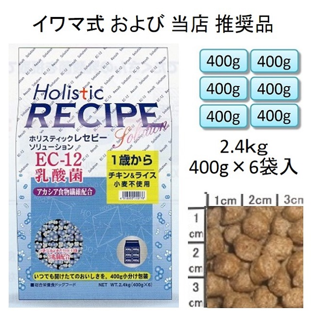 ホリスティックレセピー・EC-12乳酸菌・アカシア食物繊維配合チキン&ライス(小麦不使用)1歳から2.4kg(400g×6袋入)