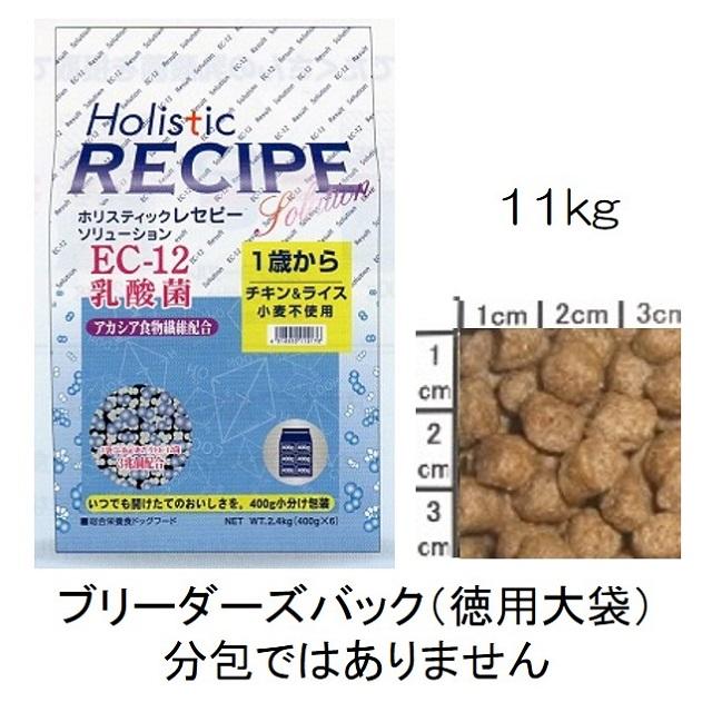 ホリスティックレセピー・EC-12乳酸菌・アカシア食物繊維配合チキン&ライス(小麦不使用)1歳から11kg