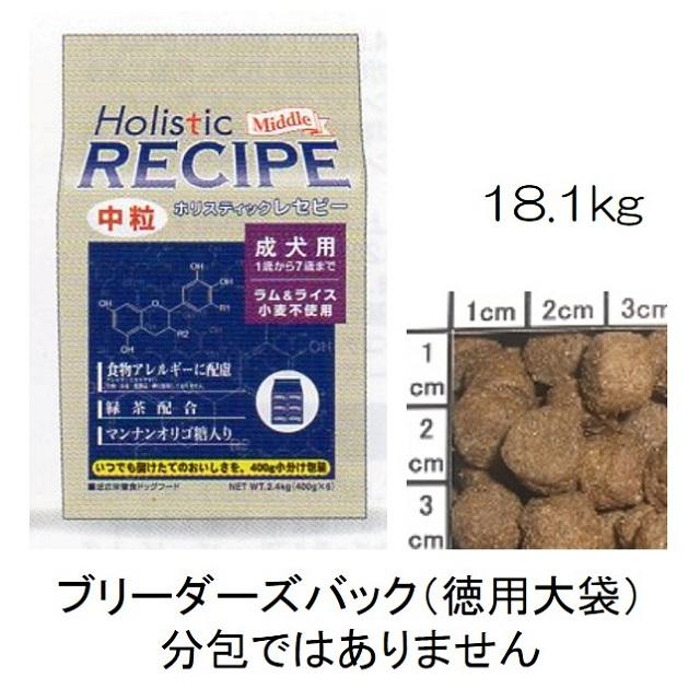 ホリスティックレセピー・成犬用ラム&ライス中粒(小麦不使用)18.1kg