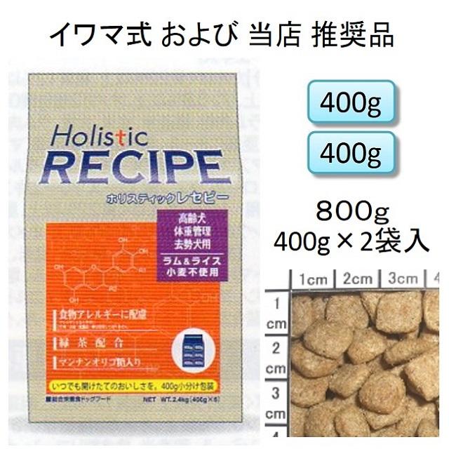 ホリスティックレセピー・シニア(高齢犬・体重管理・去勢犬用)ラム&ライス(小麦不使用)800g(400g×2袋入)