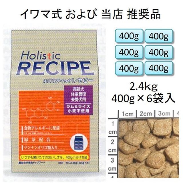 ホリスティックレセピー・シニア(高齢犬・体重管理・去勢犬用)ラム&ライス(小麦不使用)2.4kg(400g×6袋入)