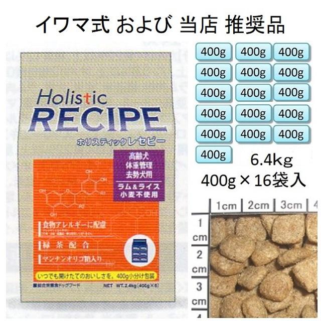 ホリスティックレセピー・シニア(高齢犬・体重管理・去勢犬用)ラム&ライス(小麦不使用)6.4kg(400g×16袋入)